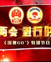 中国教育电视台两会进行时