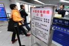 旅客在武汉机场过检疫通道