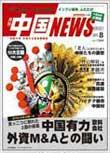 《中国新闻周刊》日文版2007年8月封面