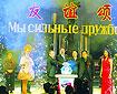 黑河启动中国俄罗斯年