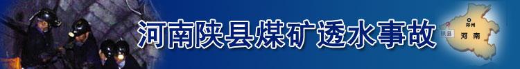 河南陕县煤矿透水事故