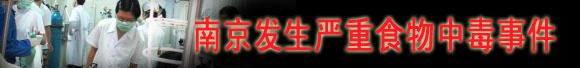 南京发生严重食物中毒事件