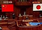 温家宝总理演讲的日本国会会场