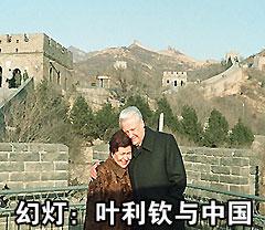 幻灯:叶利钦与中国