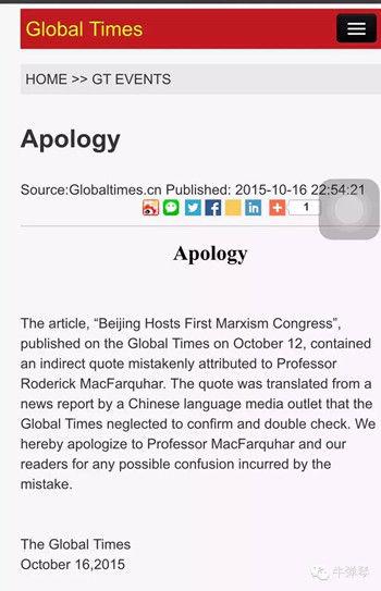 值得肯定的是,这份报纸最后道歉了