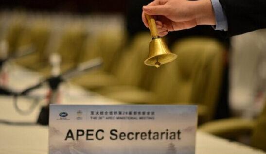 APEC启动在即