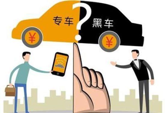 交通运输部称,大多数意见认为应当取缔专车