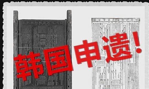 """有人认为,韩国在""""抢注""""我们中华文化的东西"""