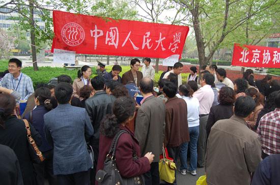 中国人民大学咨询处