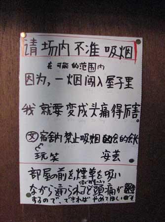 日本学生用中文和日文写的禁止吸烟的告示就帖在自己的门上.