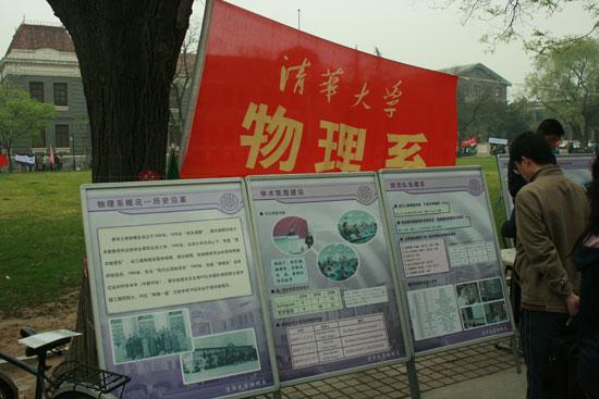 清华大学物理系展台