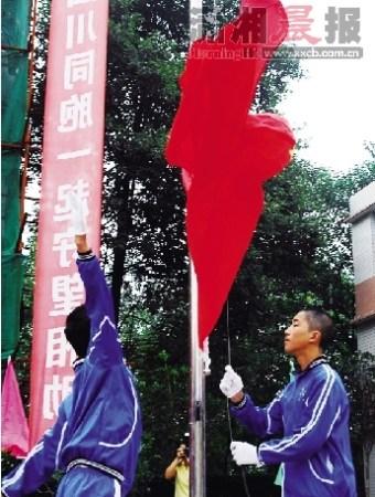 昨日,在4名小旗手的护卫下,鲜红的旗帜缓缓升起,在千秋中学的上空飘扬。这是千秋中学新校园落成后举行的首次升旗仪式