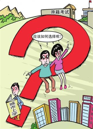 外地孩子北京就读有多难