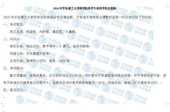 2010年华东理工大学药学考研真题(海文)