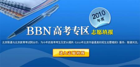 2010年北京市普通高等学校招生网上志愿填报