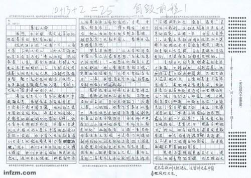 作文《草见人命》批注版,原来的作文在规定的作文格里完成。与原稿作文有些出入