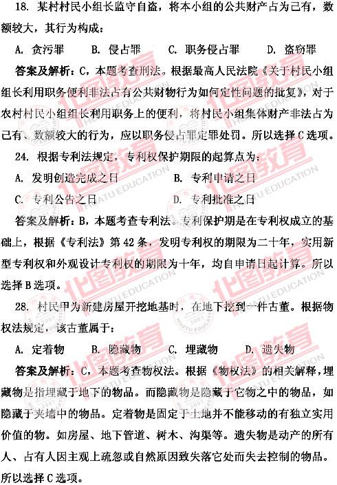 2010年湖北政法干警考试专业综合Ⅰ真题及答案