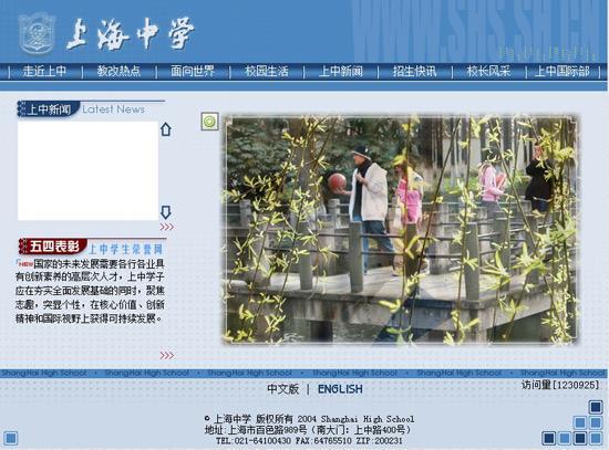 上海中学网站截图