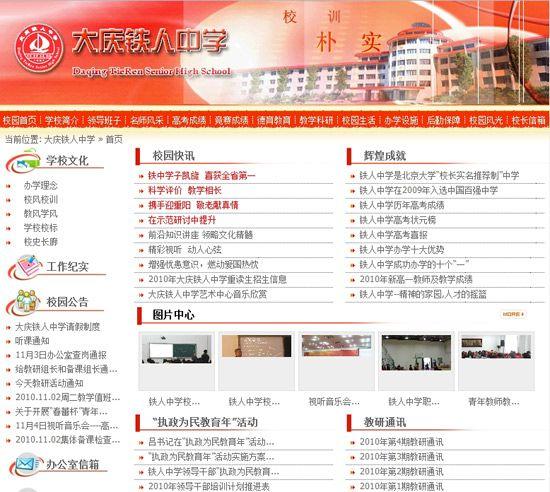 大庆市铁人中学网站截图