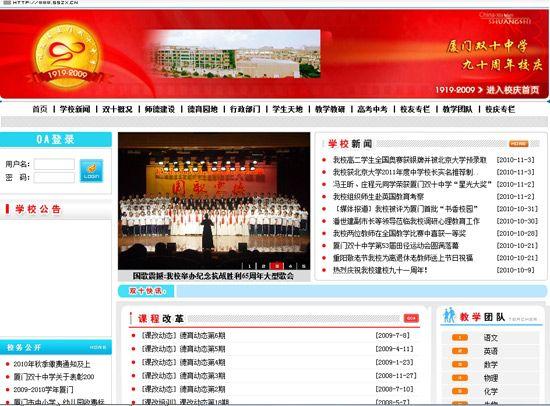 厦门双十中学网站截图