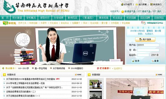 华南师范大学附属中学网站截图