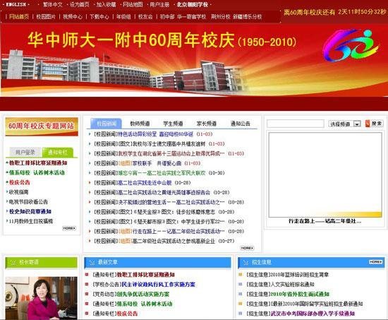 华中师范大学第一附属中学网站截图