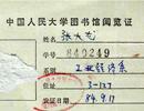 中国人民大学住宿证正面