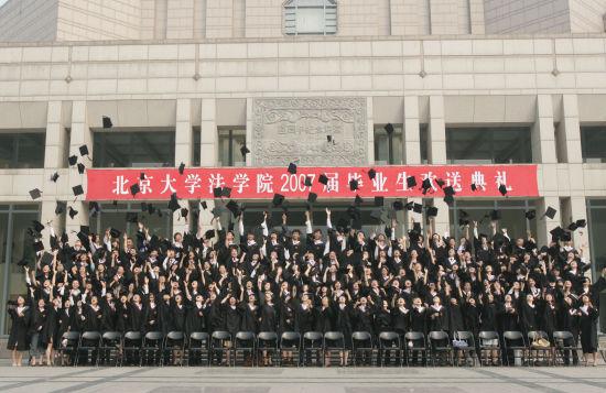 北京大学法学院2007级毕业生 北京大学供图-北京大学法学院简介
