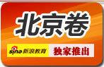 2011北京高考试题
