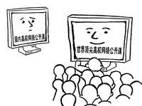 """国内高校课程纷纷加快了""""上网""""的步伐"""