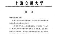 上海交通大学贺信
