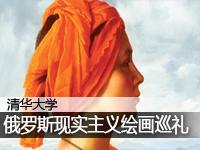 清华大学:奚静之教授俄罗斯现实主义绘画巡礼