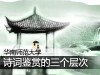 华南师范大学:陈建森教授诗词鉴赏的三个层次