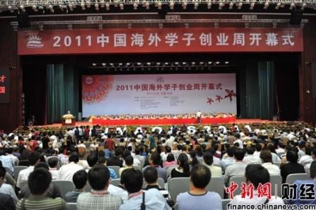 2011年度海外学子创业周6月29日在大连举行