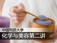 中国地质大学:帅琴教授化学与美容(2)