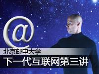 北京邮电大学:马严教授下一代互联网(3)