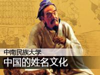 中南民族大学:余和祥教授中国的姓名文化