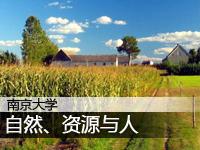 南京大学:王德滋教授自然 资源与人