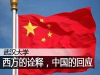 武汉大学:郭齐勇教授西方的诠释 中国的回应