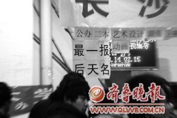15日下午四点,在富华国际会展中心,艺考报名已近尾声。  本报记者 吴凡 摄