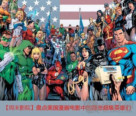 【周末影院】盘点美国漫画电影中的那些超级英雄们图片