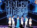 首创北京大学生电影节