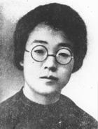 石评梅(1902~1928)