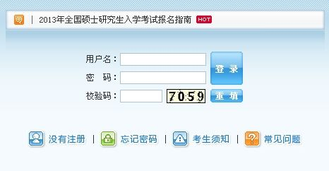 2013年考研应届生可于9月26日开始报名