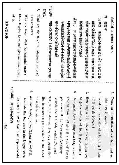 当年刊登考题的杂志内页