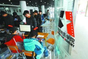 昨天,北京电影学院本科招生报名处,考生们正在排队报名。实习记者 和冠欣摄