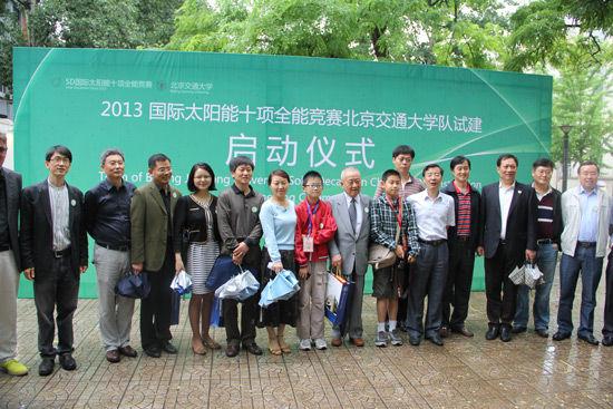 北京交通大学太阳能十项全能竞赛启动