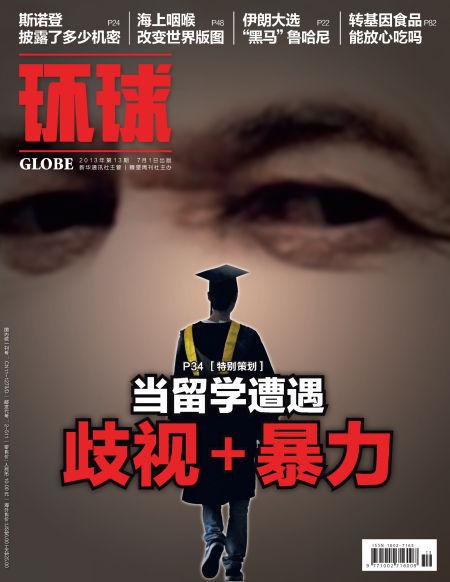 环球杂志2013年第13期封面报道