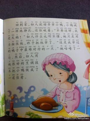 """""""一只丑小鸭的悲剧""""故事书(8)图片来自网络"""