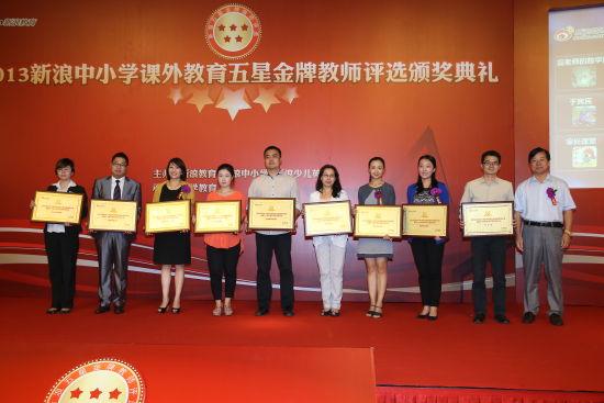 2013新浪全国十大课外教育五星金牌机构